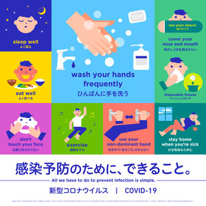 Hi_covid19_sq_jp